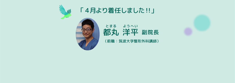 4月より着任しました!都丸 洋平 副院長(とまる ようへい)